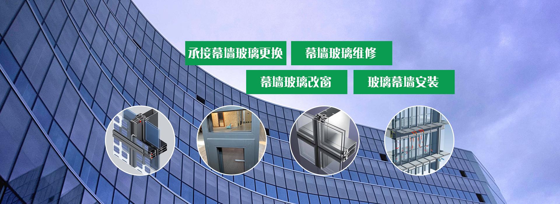 四川幕墙玻璃修复